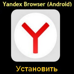 Y-Browser постер