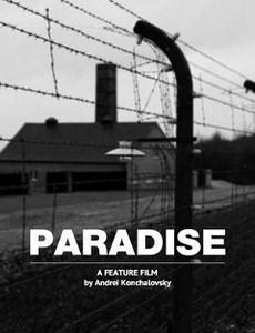 скачать рай 2016 торрент - фото 8