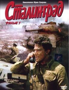 Смотреть онлайн сталинград бондорчука2013 фильм в хорошем качестве hd 720