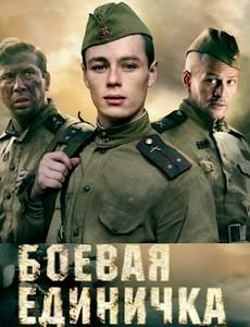«Фильмы Про Войну Великую Отечественную 1941-1945» — 2016