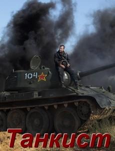 танкист сериал скачать торрент