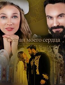 Потеря Невинности Ингрид Рубио – Византийская Принцесса (2006)