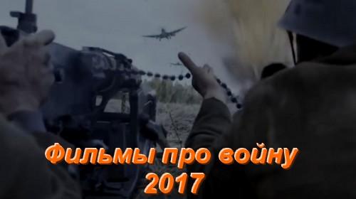 Фильмы про войну 2017